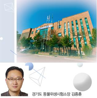 동물위생시험소장 김종훈